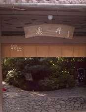 奥丹 東山