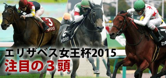 【エリザベス女王杯2015】エリ女注目の3頭をピックアップ