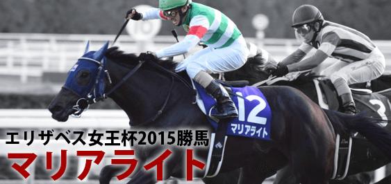 【エリザベス女王杯2015】マリアライト優勝!ヌーヴォを抑えて新女王に!