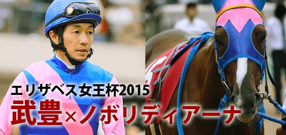 【エリザベス女王杯2015】ノボリディアーナには武豊が騎乗!前コンビのルメール騎手はタッチングスピーチへ!