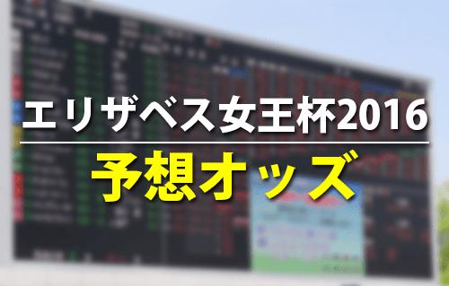 【エリザベス女王杯2016】予想オッズ