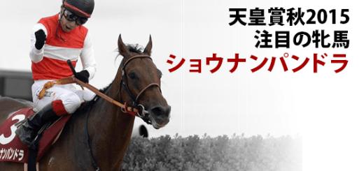 天皇賞秋2015注目の牝馬ショウナンパンドラ