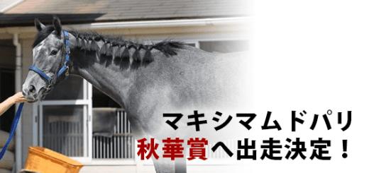 マキシマムドパリ秋華賞へ出走決定!