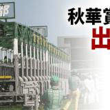 秋華賞2015出馬表