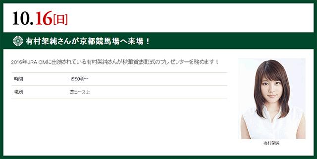 菊花賞,プレゼンター,有村架純