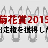 菊花賞2015優先出走権を獲得した6頭