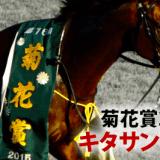 菊花賞2015勝馬キタサンブラック
