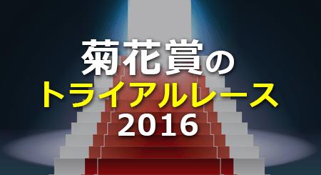 菊花賞のトライアルレース2016