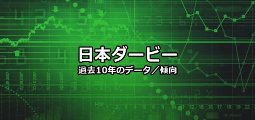 日本ダービー,過去10年のデータ/傾向