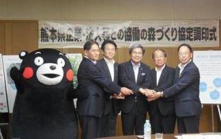 サントリーHDが熊本・阿蘇の森林整備拡大へ 県林業公社などと協定