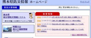 熊本県防災情報ホームページです。参考にしてください。
