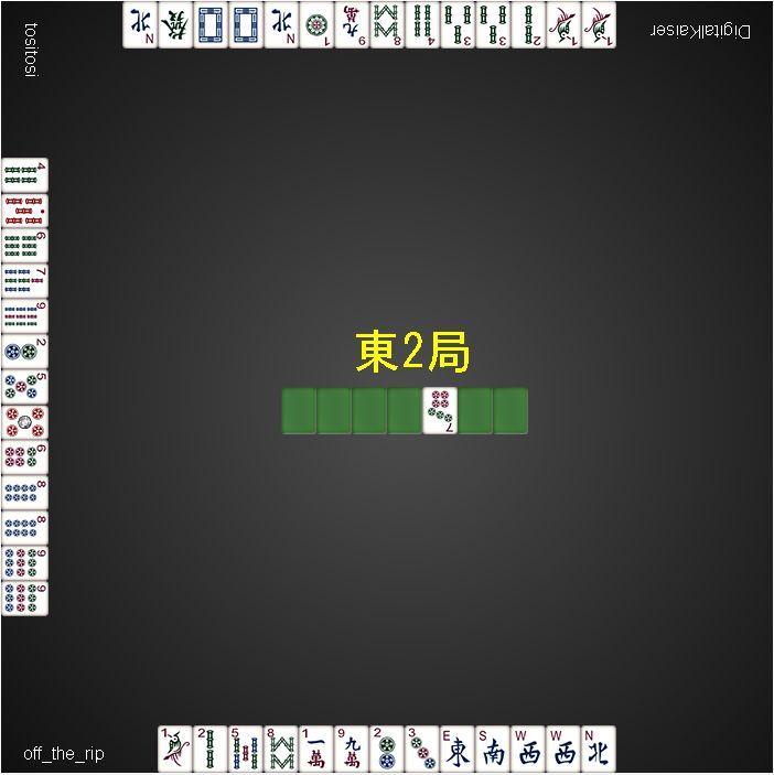 DORA麻雀_国士狙い_東2局