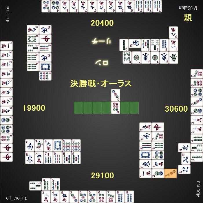 DORA総取トーナメント_20160113_オーラス