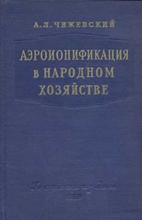 Аэроионификация_1960