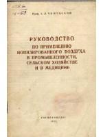 Руководство_1959