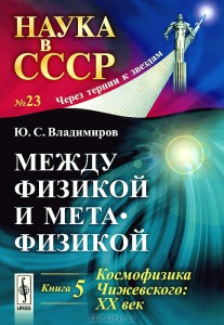 Vladimirov__Mezhdu_fizikoj_i_metafizikoj._Kniga_5._Kosmofizika_Chizhevsko