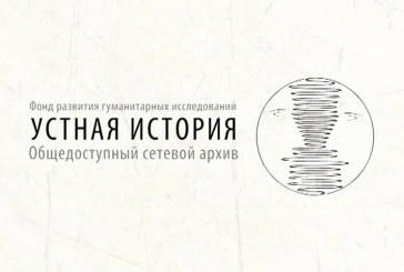 ПАМЯТЬ ОБ А.Л. ЧИЖЕВСКОМ В МУЗЕЕ  УСТНОЙ ИСТОРИИ МГУ