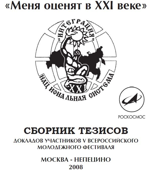МО_2008