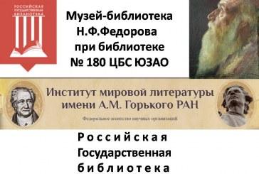 XVI МЕЖДУНАРОДНЫЕ НАУЧНЫЕ ЧТЕНИЯ ПАМЯТИ H.Ф. ФЕДОРОВА