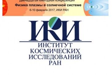 XII КОНФЕРЕНЦИЯ «ФИЗИКА ПЛАЗМЫ В СОЛНЕЧНОЙ СИСТЕМЕ»