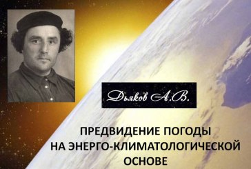 105 ЛЕТ СО ДНЯ РОЖДЕНИЯ А.В. ДЬЯКОВА (1911-1985)