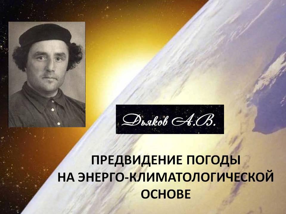 Дьяков_2