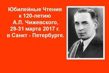 ЧТЕНИЯ А.Л. ЧИЖЕВСКОГО В САНКТ-ПЕТЕРБУРГЕ