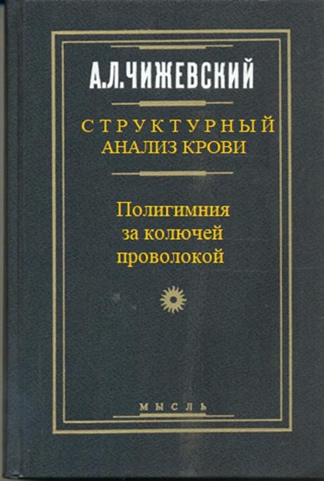 Стр_рный_анализ_крови