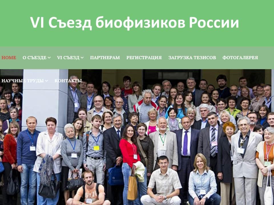 VI Съезд биофизиков России