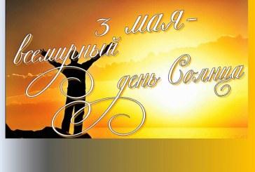 3 МАЯ — МЕЖДУНАРОДНЫЙ ДЕНЬ СОЛНЦА!