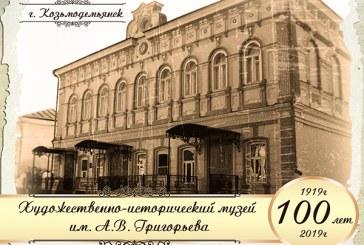 100 ЛЕТ МУЗЕЮ ИМЕНИ А.В. ГРИГОРЬЕВА — ХУДОЖНИКА, НАПИСАВШЕГО ПРИЖИЗНЕННЫЙ ПОРТРЕТ А.Л. ЧИЖЕВСКОГО в Карагандинских лагерях в 1946 году