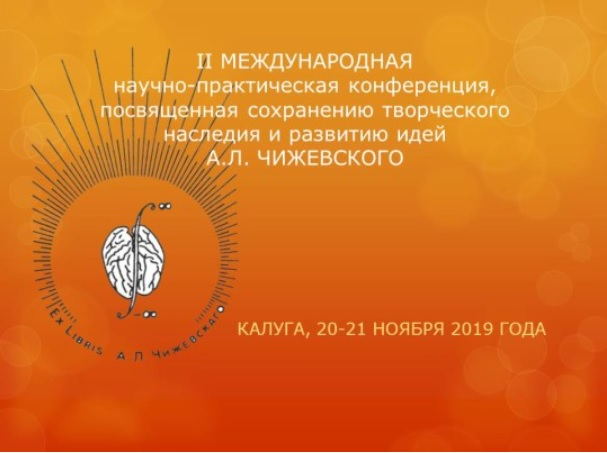 конф_АЛЧ_2