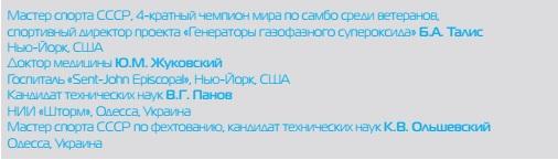 Ингаляция_супероксида_авторы