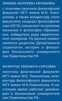 Звонова_Махортых_анкета