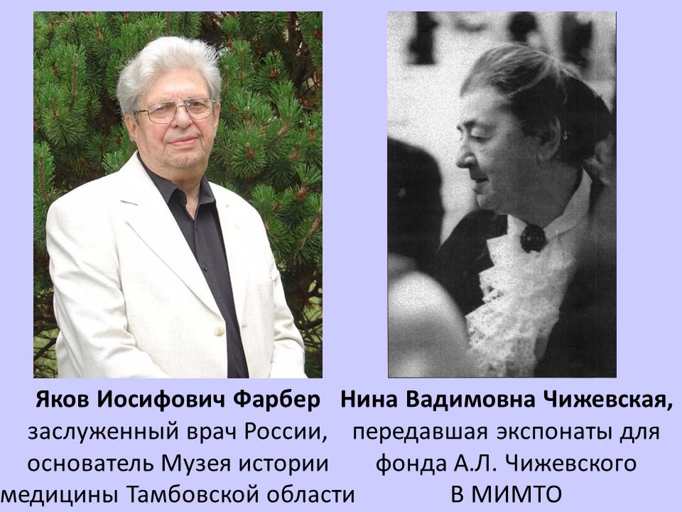 ФАРБЕР_НВЧ