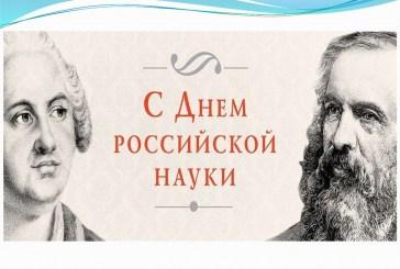 ДЕНЬ РОЖДЕНИЯ А.Л.ЧИЖЕВСКОГО И НЕДЕЛЯ РОССИЙСКОЙ НАУКИ В КАЛУГЕ