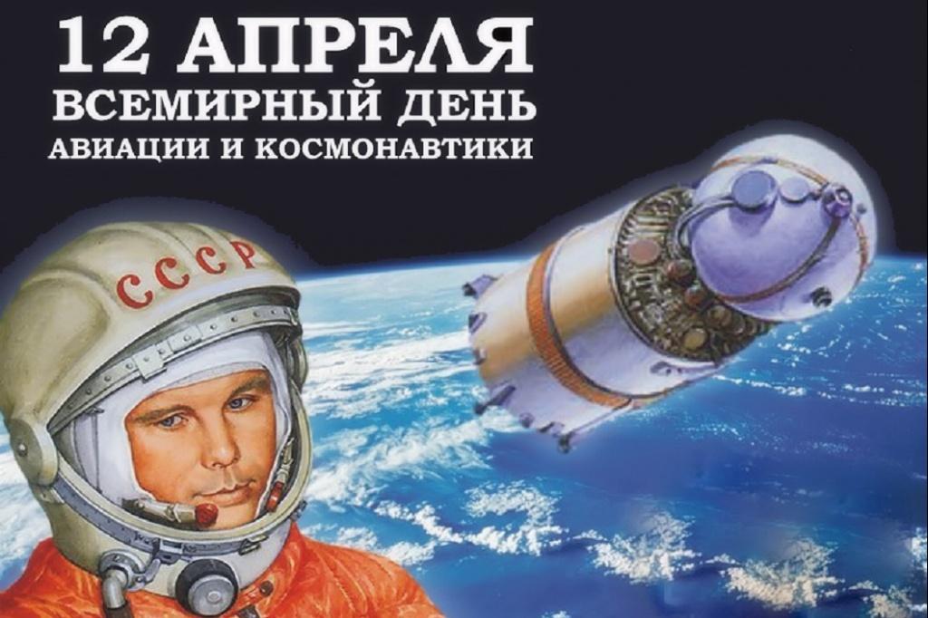 день_космонавтики