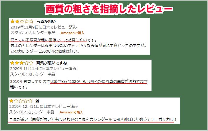 karendasedori-20200120-004