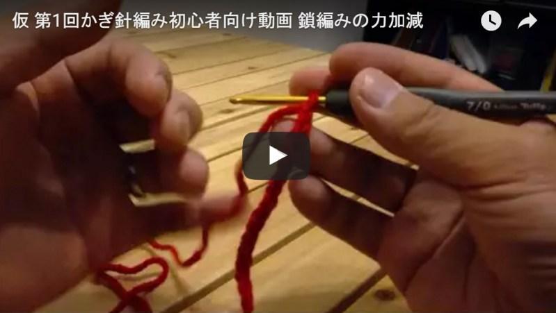 仮 かぎ針編み初心者の為の鎖編み動画