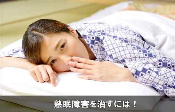 jukuminshougainaosu12-1