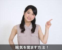 nemukezamasi6-1