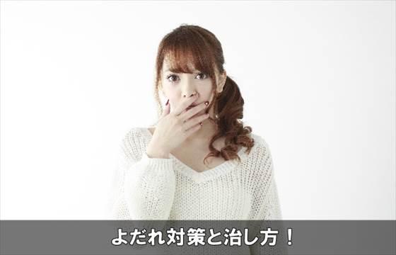 yodaretaisaku8-1