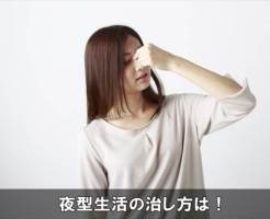 yorugataseikatunaosu4-1