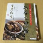 ヤバい!レシピなし!超簡単にに「マーボー豆腐」が作れる、重慶飯店の麻婆豆腐醤をお取り寄せしてみた!