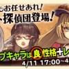 ブリジット探偵団ガチャ【2016/04/11〜04/25】