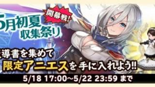5月初夏収集祭り〜開幕戦〜