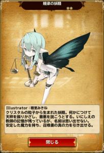 規律の妖精