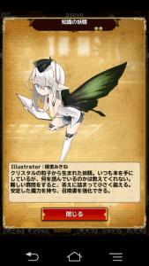 知識の妖精