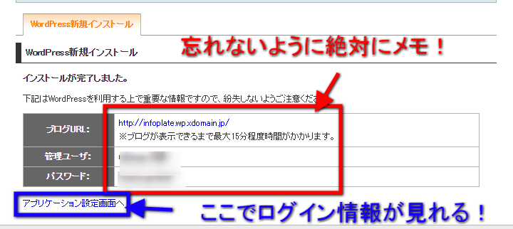 screenshot-secure.xdomain.ne.jp 2015-11-28 16-14-26