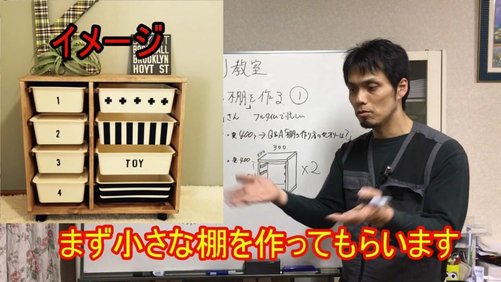 【DIY個別教室】キッチン棚① (3)